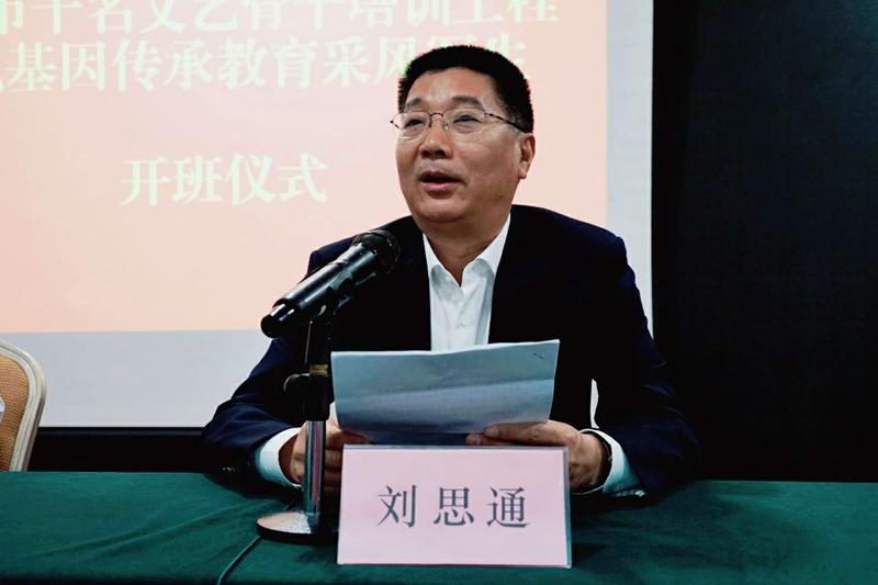 临沂市文联党组书记、主席刘思通致辞