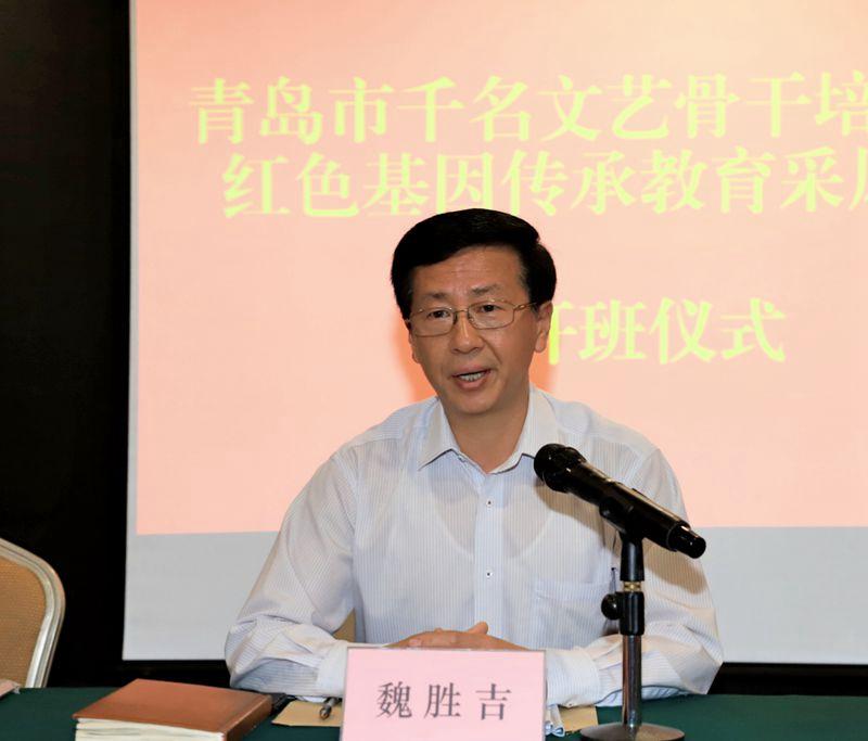 青岛市文联党组书记、副主席魏胜吉在开班仪式上作动员讲话